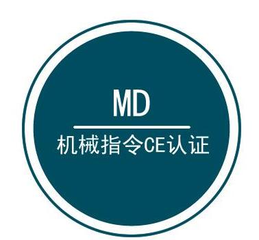 机械CE认证