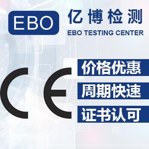 欧盟机械CE认证