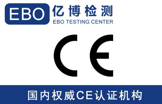 食品机械CE认证标准CE认证技术咨询