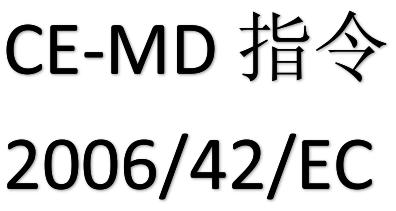 机械CE认证_2006/42/EC