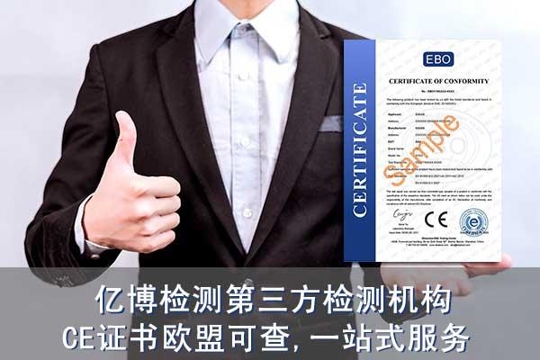办理机械CE认证
